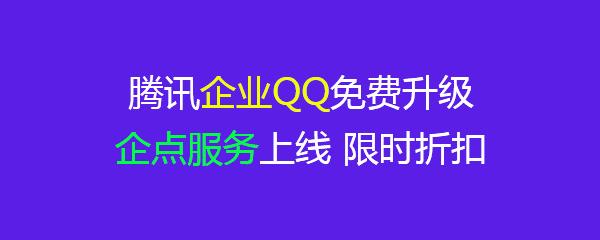 活动产品:腾讯企业QQ限时折扣